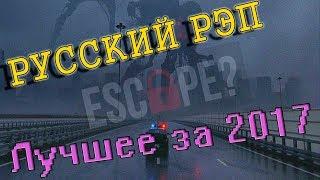 Лучшие клипы русского репа за 2017