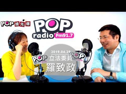 2019-04-22《POP搶先爆》邱明玉專訪 立法委員 羅致政
