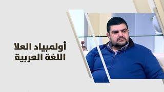 د. امين الاسكندرانى - أولمبياد العلا اللغة العربية