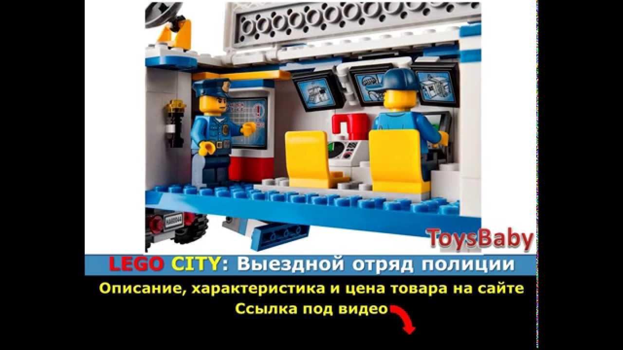 (6) конструктор lego city 60044 выездной отряд полиции конструкторов лего у нас уже огромная коллекция, папу с сыном лучше не брать в магазин! )) в этот раз опять не удержались и купили себе новый набор полицейских. О качестве лего думаю знаю все, детали из качественного пластика, без запаха,
