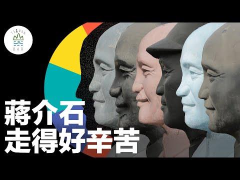 你知道蔣介石還沒下葬嗎? - 轉型正義EP1|臺灣吧TaiwanBar