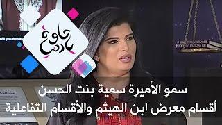 سمو الأميرة سمية بنت الحسن - أقسام معرض ابن الهيثم والأقسام التفاعلية