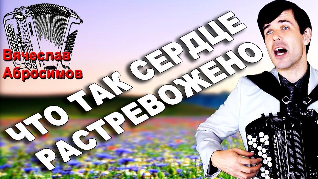 ЧТО ТАК СЕРДЦЕ РАСТРЕВОЖЕНО под баян - поет Вячеслав Абросимов