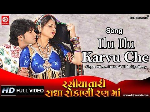 Ilu Ilu | Full Video Song | Rasiya Tari Radha Rokani Ranma | Vikram Thakor & Tejal Thakor