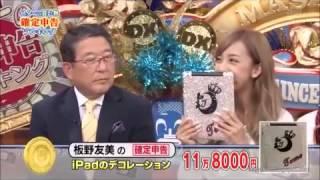 AKB48板野友美、ダウンタウン松本人志に馬鹿にされる AKB48 大家志津香 ...