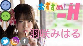 新しいエディタ‼   羽咲みはるは日本広島県出身、エスワン専属。 Twitte...