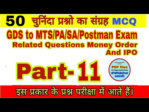 #Part 11 50 MCQ Most Questions For Latest Mts Exam ,Postal Manual Volume And Post Office Guide