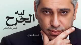 ليه الجرح - فضل شاكر - شبعنا من التمثيل