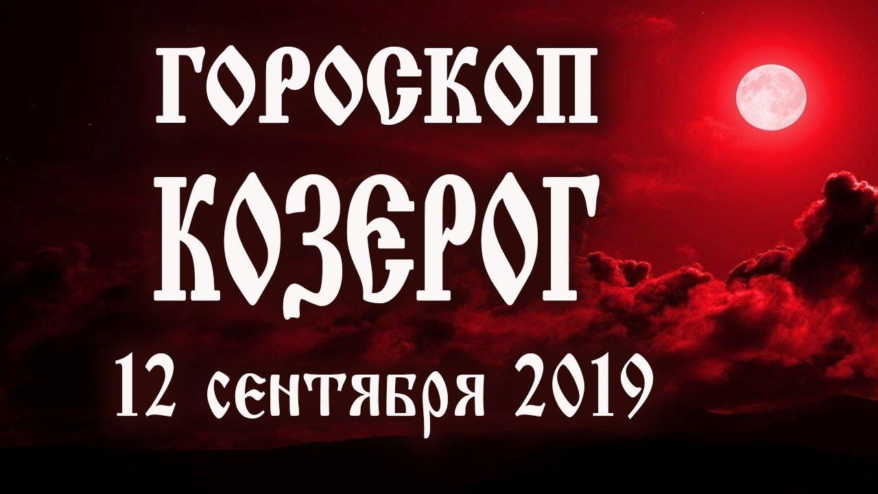 Гороскоп на сегодня 12 сентября 2019 года Козерог ♑ Что нам готовят звёзды в этот день