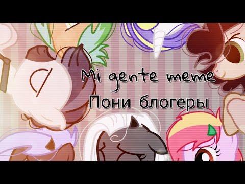 Mi Gente Meme пони блогеры [ Night Studio, Rainbow Vika и др] ч.о