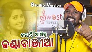 Barati Asichhu Kantabanjia (Ruku Suna) New Sambalpuri Studio Version l RKMedia