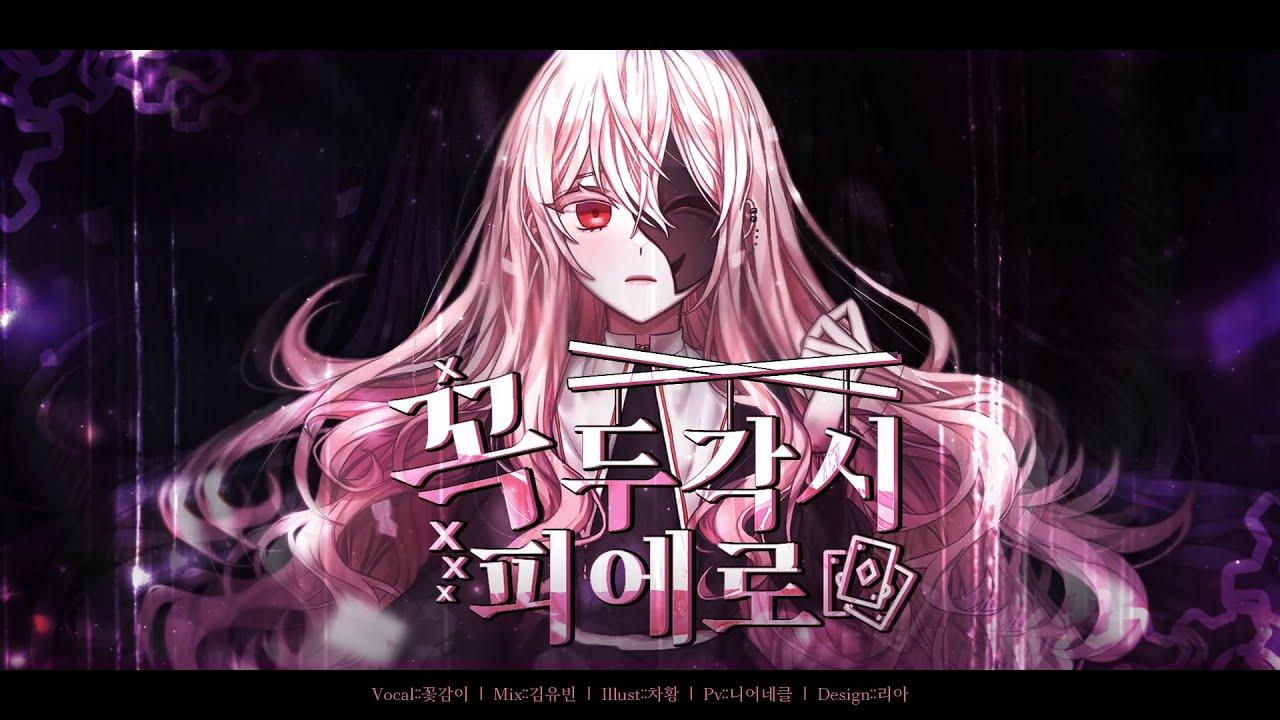 【 꽃감이 】 - 『 からくりピエロ』 ( cover )