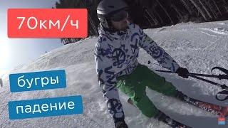 Буковель - катание на лыжах, черная трасса (70км/ч ), бугры, падение(, 2016-11-11T19:39:45.000Z)