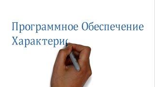 видео Программное обеспечение (ПО) для салона красоты