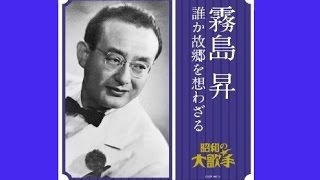 誰か故郷を想わざる(1940年発売)....元歌:霧島昇、作詞:西条八十、...