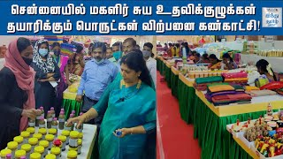 tamilnadu-corporation-for-development-of-women-exhibition-2021