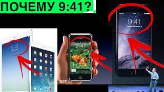 видео: Почему все продукты Apple сфотографированы в 9:41? Что вы не знали об Apple. [iPhone, iOS14]