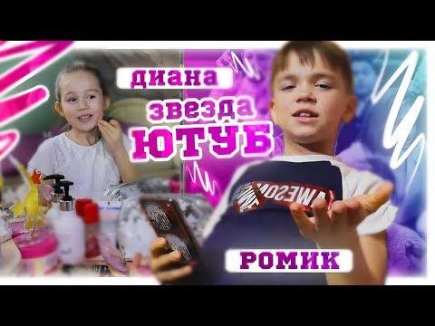 Tanir & Tyomcha - DA DA DA  (ДЕТСКАЯ ПАРОДИЯ) // DiStory - YOUTUBE ЗВЕЗДА