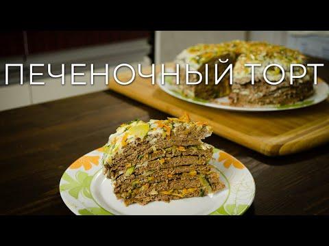Печеночный торт. Как у бабушки!!СЕКРЕТ РАСКРЫТ!!!