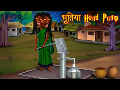 भूतिया Hand Pump। Possessed Village Water Hand Pump। Bhootiya Kahaniya | Stories in Hindi | Kahaniya