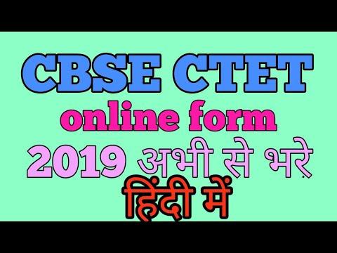 Cbse ctet 2019 online form    cbse ctet online form    ctet ... Ctet Application Form February on february 2016 holidays, february calendar,
