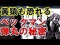 【ワンピース】黄猿も恐れるベックマン弾丸の秘密!