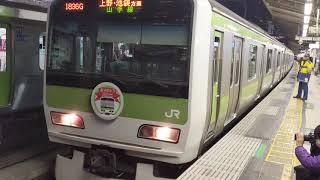 〔4K UHD/sp〕JR東日本・山手線:東京駅、E231系500番台(トウ506編成)/発車シーン。<ありがとうHM付>
