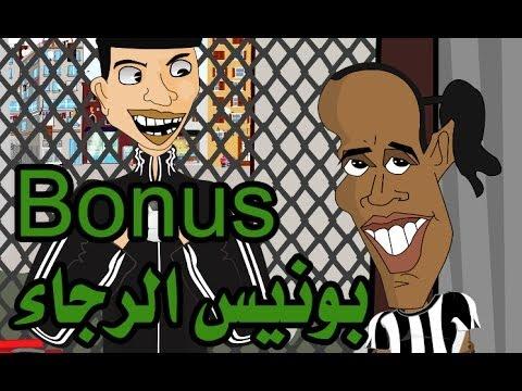 Sota o l kabal o Bouzbal Episode 50