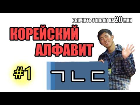 видео: [Корейский язык] УРОК 1-1 Корейский Алфавит, Хангыль - КИМЧИ ОППА 김치오빠