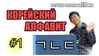 [Корейский язык] УРОК 1-1 Корейский Алфавит, Хангыль - КИМЧИ ОППА 김치오빠