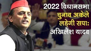 UP Assembly Elections 2022 में अकेले उतरेगी सपा Akhilesh Yadav