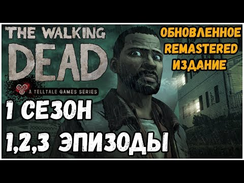 Сезон 1.Эпизод 1-3. Remastered►The Walking Dead: The Telltale Definitive Series | Прохождение #2