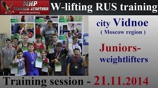 W-lifting.JUNIORs-training session-21.11.2014.City Vidnoe Moscow region.