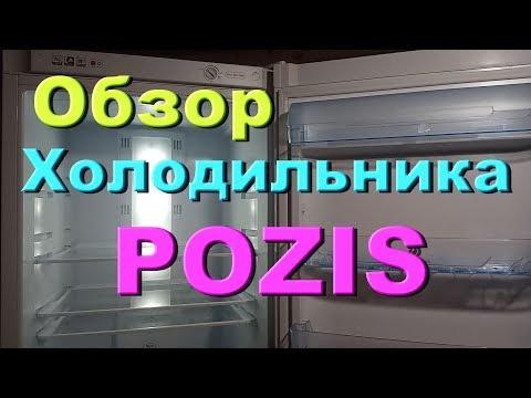 Обзор холодильника POZIS FNF 172. Холодильник Российского производства POZIS