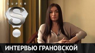 Экс-солистка трио «ВИА Гра» дала эксклюзивное интервью Super.ru