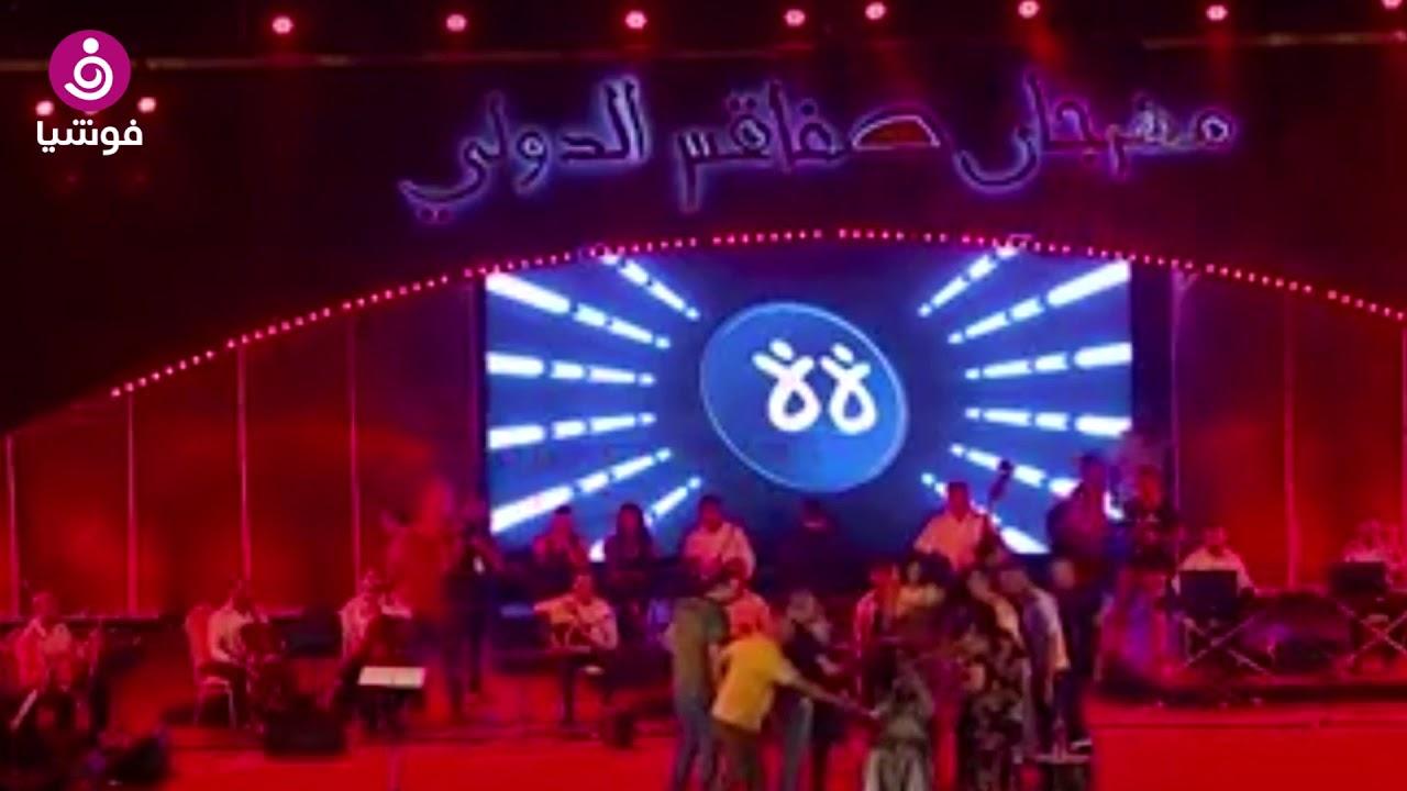 ميادة الحناوي تسقط على المسرح خلال حفلها في تونس