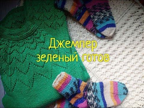 Джемпер с круглой кокеткой спицами готов! Детские носки. Плед