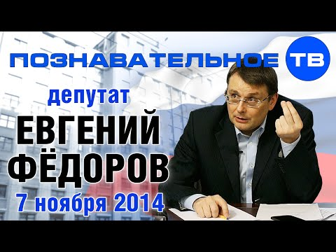 Евгений Фёдоров 7 ноября 2014 (Познавательное ТВ, Евгений Фёдоров)