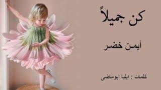 كن جميلا .. قصيدة أداء أيمن خضر .. كلمات إيليا أبو ماضى