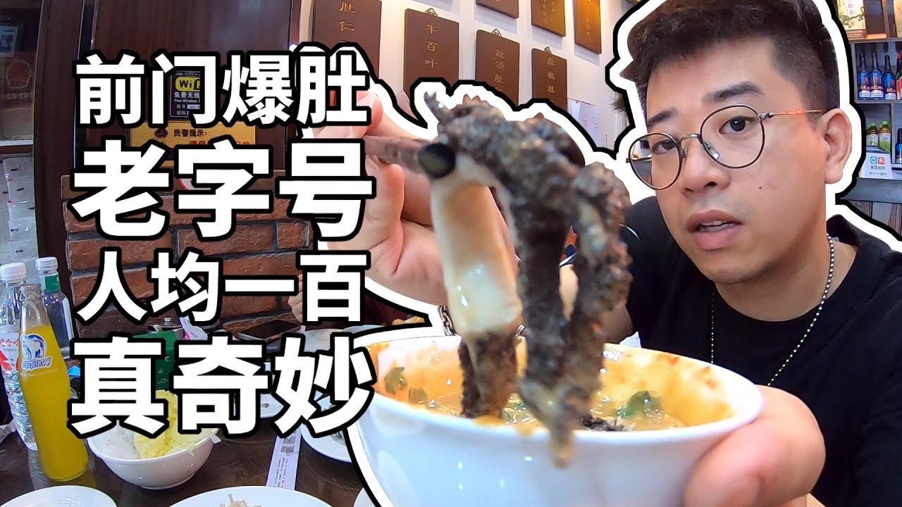 【井盖小分队】【爆肚冯】非物质文化遗产的爆肚,是坑游客还是真好吃?