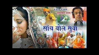 Gajendra Ajmera का 2019 में पहला शानदार विवाह गीत (Sach Bol Sua) जरूर देखें व शेयर करे | New Song