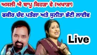 Asli Aa Bapu Kehrha Ve || Fakir Chand Pattanga And Sunita Bhatti Live || ਅਸਲੀ ਐ ਬਾਪੂ ਕਿਹੜਾ ਵੇ |Old|