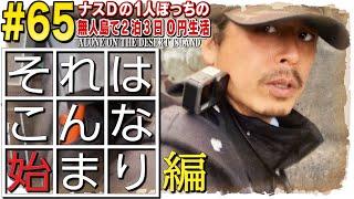 【#65】ナスD1人ぼっちの無人島で0円生活 それはこんな始まり編/ALONE ON THE DESERT ISLAND : Episode