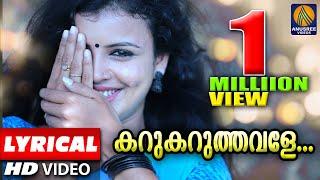കിടുക്കൻ സോങ്ങ് കറുകറുത്തവളെ കരിനീലകണ്ണാളേ   Official  Malayalam Music Song   Anusree Videos  