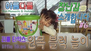 장난감놀이 : 리틀타익스 원목 블럭 놀이 | Let
