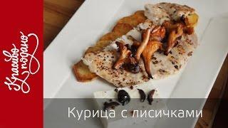 Как приготовить курицу с лисичками и картофелем | рецепт по заявкам от Александра Высоткова