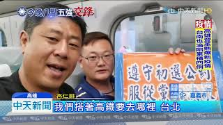20190703中天新聞 國瑜應援團出發!庶民攤商北上展挺韓決心
