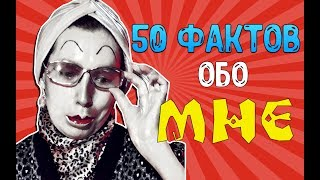 50 ФАКТОВ ОБО МНЕ 💘 | МАДАМ ИРМА