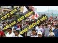 भरतपुर घटना : एमालेको साथमा हजारौं उत्रीय ,फेरि गर्जीय अध�