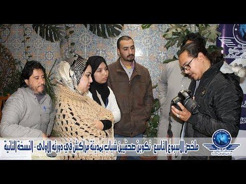 ملخص الاسبوع التاسع- تكوين صحفيين شباب بمدينة مراكش في دورته الأولى - النسخة الثانية